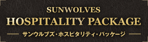 SUNWOLVES HOSPITALITY PACKAGE