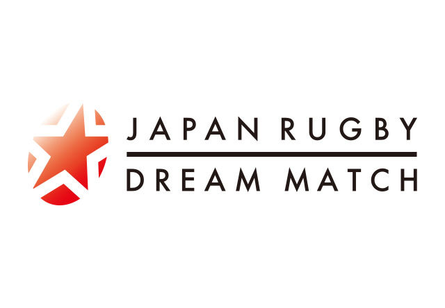 「JAPAN RUGBY DREAM MATCH 2017 2017」 vsトップリーグオールスターズ チケット販売情報