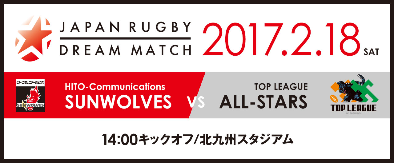 JAPAN RUGBY DREAM MATCH 2017 KITAKYUSHU STADIUM OPENING EVENT TOP
