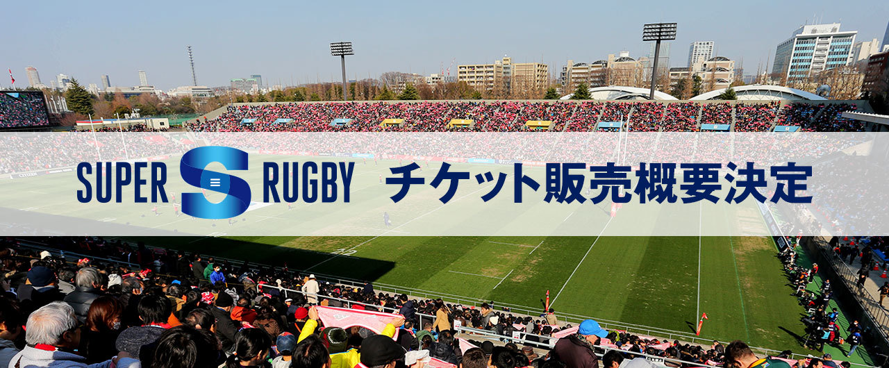 SUPER RUGBY 2017シーズン<br />国内第1戦、第2戦​チケット販売概要決定​